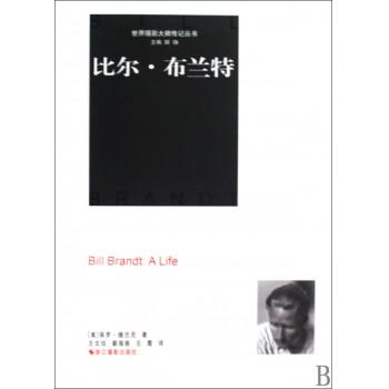 比尔·布兰特/世界摄影大师传记丛书