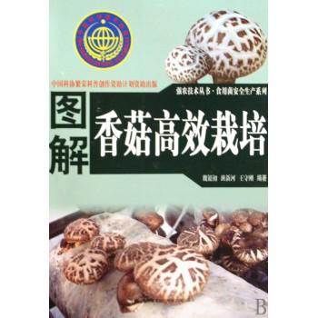 图解香菇高效栽培/食用菌安全生产系列/强农技术丛书