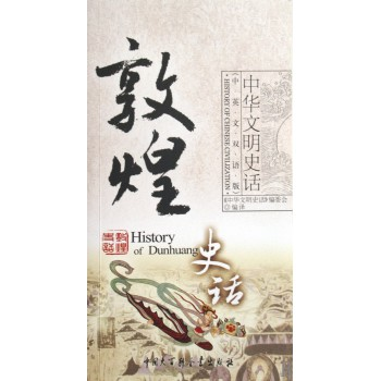 敦煌史话(中英文双语版)/中华文明史话