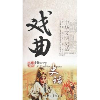 戏曲史话(中英文双语版)/中华文明史话