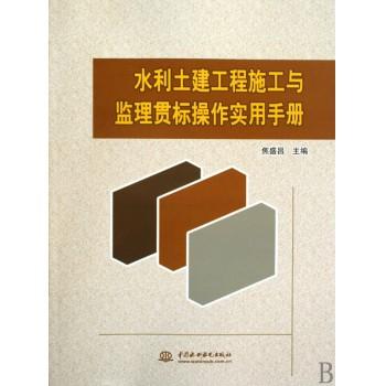 水利土建工程施工与监理贯标操作实用手册