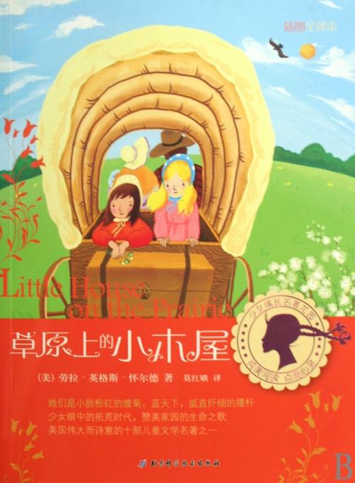 草原上的小木屋(插图全译本)/少女成长名著花园