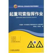 起重司索指挥作业(特种作业人员安全技术培训考核教材)