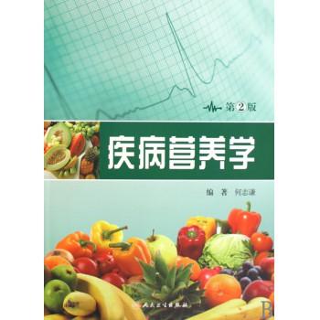 疾病营养学(第2版)