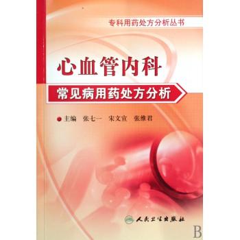 心血管内科常见病用药处方分析/专科用药处方分析丛书