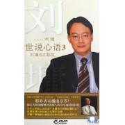 DVD刘墉世说心语<3>刘墉成功秘笈(6碟装)