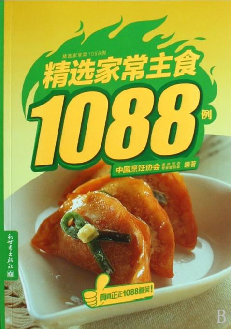 精选家常主食1088例