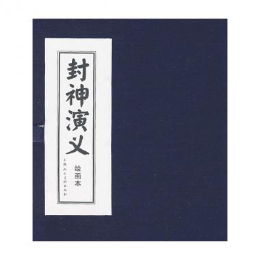 封神演义(共15册绘画本)(精)