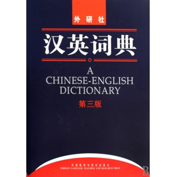 汉英词典(第3版)(精)
