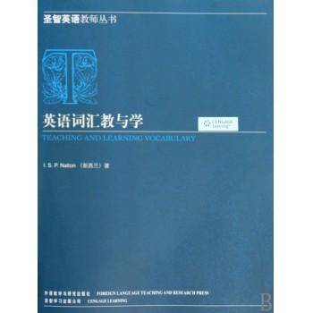 英语词汇教与学/圣智英语教师丛书