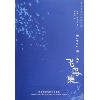 飞鸟集/泰戈尔英汉双语诗集