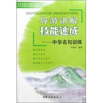 导游讲解技能速成--中华名句训练