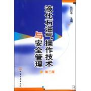 液化石油气操作技术与安全管理(第3版)