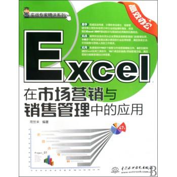 Excel在市场营销与销售管理中的应用(附光盘)/实战专家精讲系列