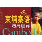 柬埔寨语贴身翻译