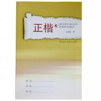 正楷(3笔画组合部分)/硬笔字指导与练习丛书