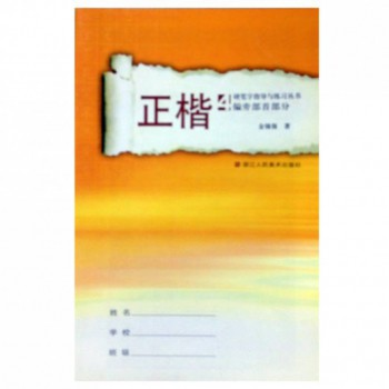 正楷(4偏旁部首部分)/硬笔字指导与练习丛书