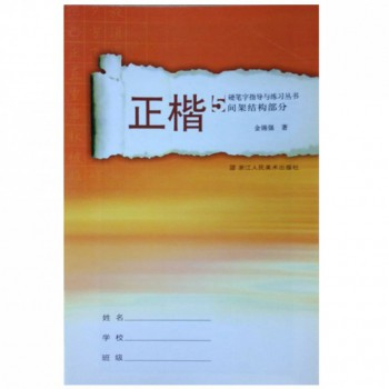 正楷(5间架结构部分)/硬笔字指导与练习丛书