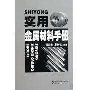 实用金属材料手册(精)