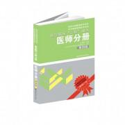 医学临床三基训练(医师分册第4版)