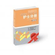 医学临床三基训练(护士分册第4版)