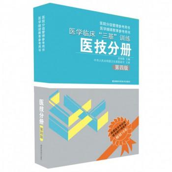 医学临床三基训练(医技分册第4版)