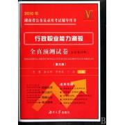 行政职业能力测验全真预测试卷(含答案评解第3版2010年湖南省公务员录用考试辅导用书)