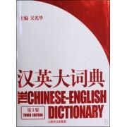 汉英大词典(第3版)(精)