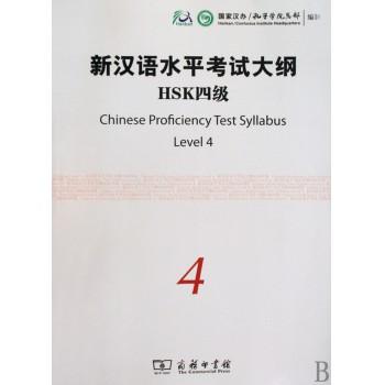 新汉语水平考试大纲HSK四级(附光盘)