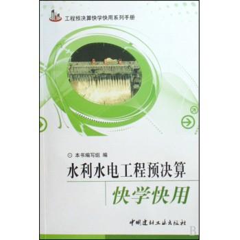 水利水电工程预决算快学快用/工程预决算快学快用系列手册