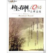 CD村上春树の古典边境1Q84(3碟装)