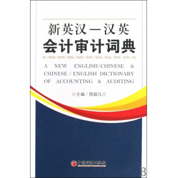 新英汉-汉英会计审计词典(精)