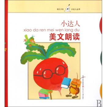 小达人美文朗读/幼儿100小达人丛书