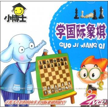 VCD小博士学国际象棋(2碟装)