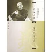 笑谈古今事--扬州评话艺术/扬州艺术丛书