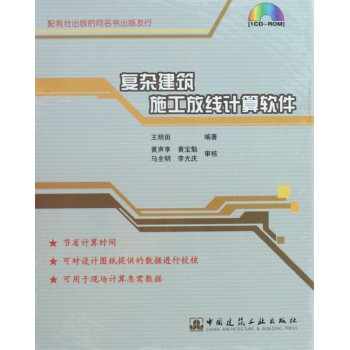 CD-R复杂建筑施工放线计算软件
