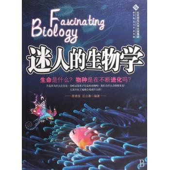 迷人的生物学