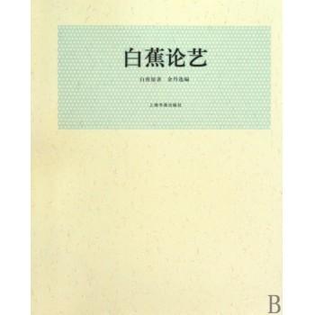 白蕉论艺/近现代名家论艺经典文库