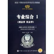 专业综合(1刑法学民法学2010-2011最新版政法干警招录培养考试专用教材)