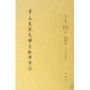 章太炎说文解字授课笔记(精)