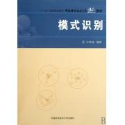 模式识别(中国科学技术大学精品教材)