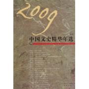2009中国文史精华年选