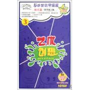 VCD与布里兹学画画<艺术创想技巧篇3>如何画人物(10碟装)