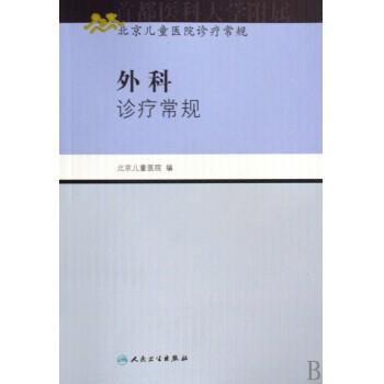 外科诊疗常规(北京儿童医院诊疗常规)