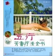 五行芳香疗法全书(第4版)