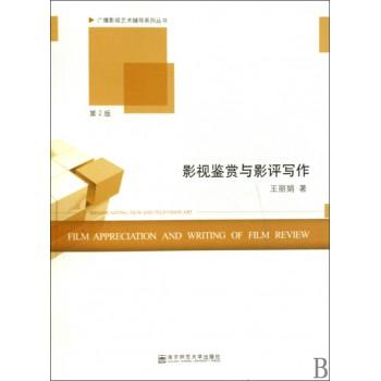 影视鉴赏与影评写作(第2版)/广播影视艺术辅导系列丛书