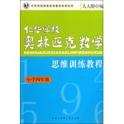 仁华学校奥林匹克数学思维训练教程(小学4年级)/仁华学校奥林匹克数学系列丛书