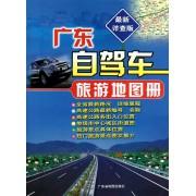 广东自驾车旅游地图册(最新详查版)