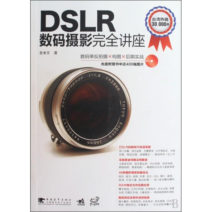 DSLR数码摄影完全讲座(附光盘)