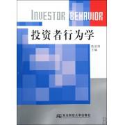 投资者行为学